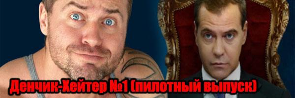 Денчик-Хейтер: Натуралы-Пизд@болы, Баборабы не мы, Навальный «Он вам не Димон» - Денис Борисов