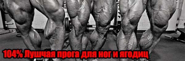 Лучшая Программа Тренировок На Ноги и Ягодичные - Денис Борисов
