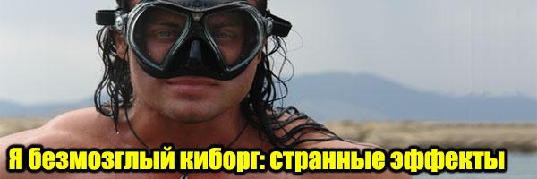 Я киборг: странные эффекты твоей психики - Денис Борисов