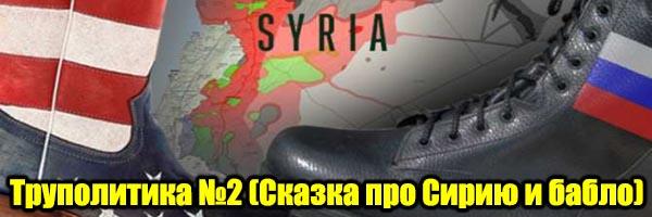 Труполитика: Сказка про Сирию и бабло - Денис Борисов