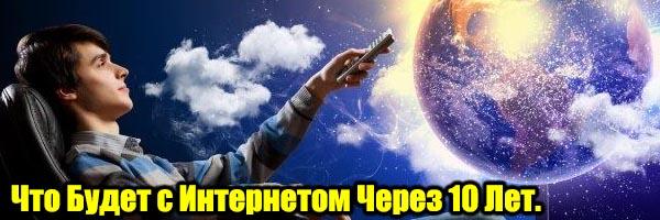 Что Будет с Интернетом Через 10 Лет - Денис Борисов
