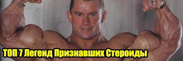 Топ 7 Легенд Бодибилдинга, Признавших Использование Стероидов - Денис Борисов