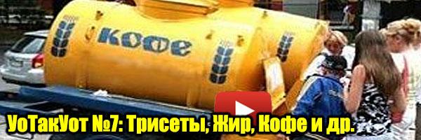 УоТакУот: Трисеты, Жир Горит, Кофе и др. - Денис Борисов