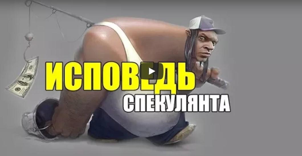 ИСПОВЕДЬ КРИПТО-СПЕКУЛЯНТА - Денис Борисов