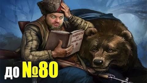 Денчик отвечает №80