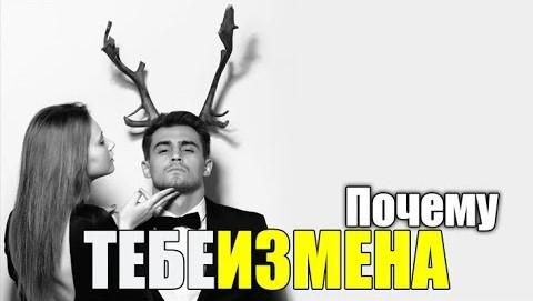 Почему Тебе Изменяют - Денис Борисов