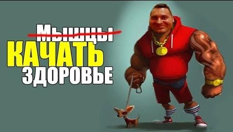 БИОХАКИНГ-Как Качать Здоровье в Зале - Денис Борисов
