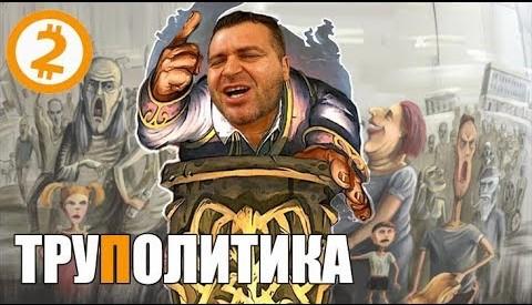 ТРУПОЛИТИКА: Почему это дерьмо никогда НЕ заканчивается - Денис Борисов