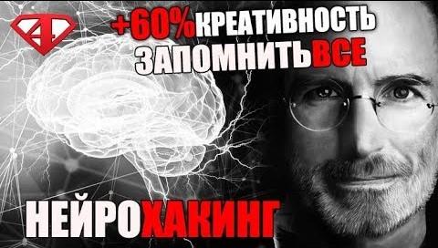 Стив Джобс так качал свою креативность +60%. Как заточить память - Денис борисов