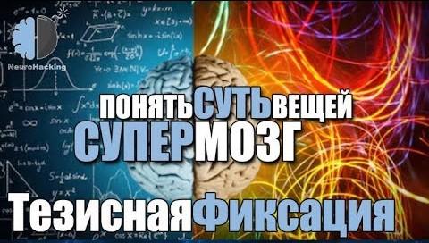 "Активация Супер-Интеллекта ""Тезисная Фиксация"" - Денис Борисов"