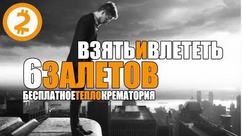 То, Что Тебе НЕ Расскажут Про КРЕДИТ - Денис Борисов