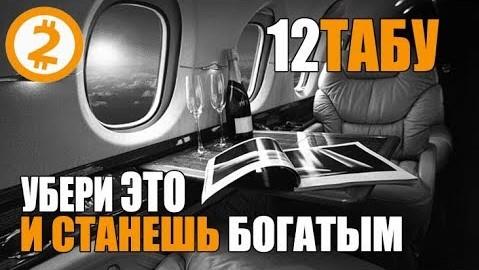 Что НЕ делают Богатые - Денис Борисов