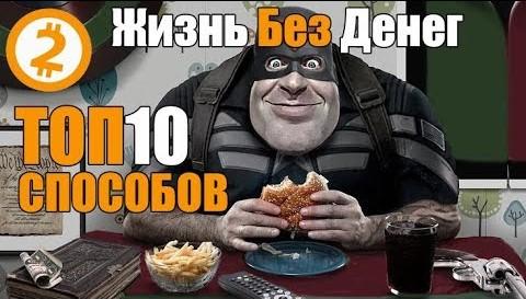 КАК ВЫЖИТЬ ЕСЛИ ТЫ ЛИШИЛСЯ РАБОТЫ - Денис Борисов