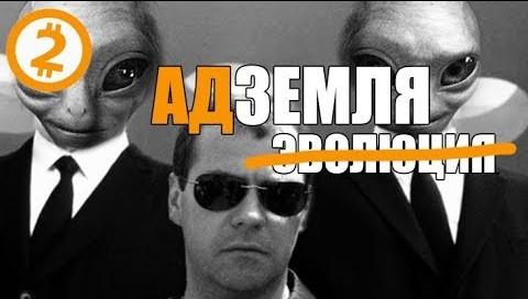 РЕПТИЛОЙД ПРО АД НА ПЛАНЕТЕ ЗЕМЛЯ - Денис Борисов