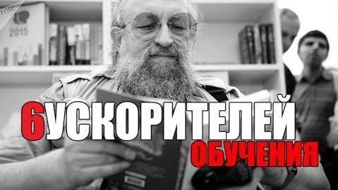 Как Выучить ВСЕ что Угодно БЫСТРЕЕ Остальных - Денис Борисов