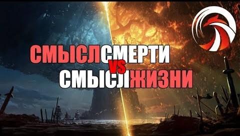 Как и Почему Ты УМРЕШЬ - Денис Борисов