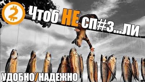 ТУТОРИАЛ №3. Где хранить БИТКОИН и АЛЬТЫ в 2019. Чтоб их не спиз…ли. - Денис Борисов