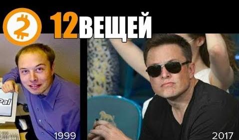 12 Вещей, Которым я Научился у Илона Маска - Денис Борисов