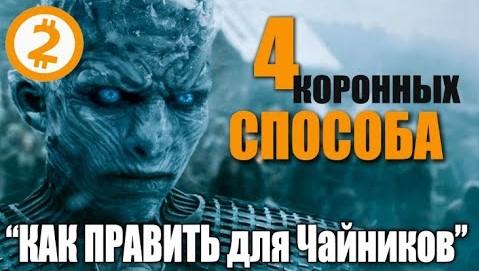 Как ПОСОНЫ сверху Управляют НАРОДОМ - Денис Борисов