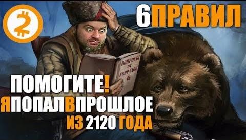 ЧТО ДЕЛАТЬ, ЕСЛИ ПОПАЛ В ПРОШЛОЕ - Денис Борисов