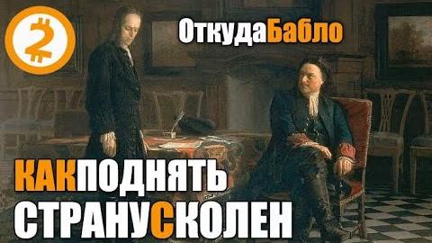 МАКРОЭКОНОМИКА №2. Почему Царь Петр I поехал в Голландию XVII века - Денис Борисов