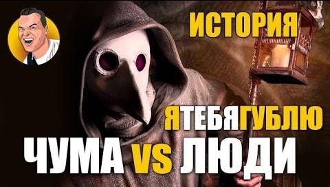 10 УРОКОВ ЧУМЫ XIV ВЕКА - Денис Борисов