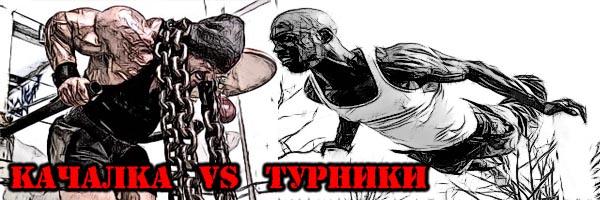 Качалка vs Турники  - Денис Борисов