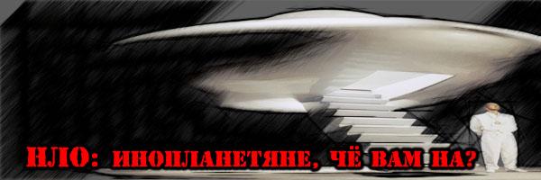 НЛО: инопланетяне чё вам на? - Денис Борисов