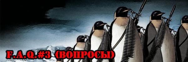 ОТВЕТЫ НА ВОПРОСЫ (FAQ #3) - Денис Борисов