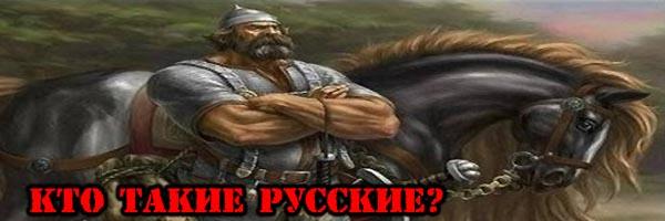 Кто Такие РУССКИЕ? - Денис Борисов
