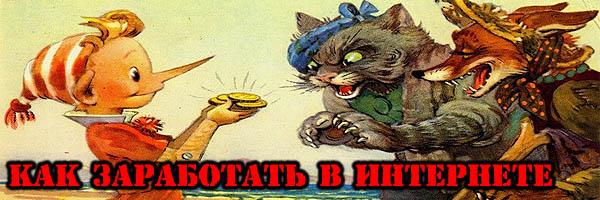 Как заработать в интернете - Денис Борисов