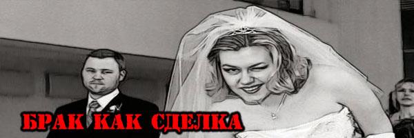 Брак как сделака