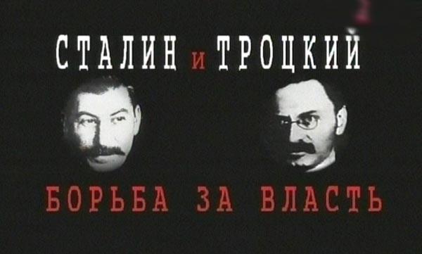 Сталин и Троцкий борьба за власть