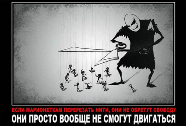 если марионеткам перерезать нити, они не обретут свободу - они просто не смогут двигаться