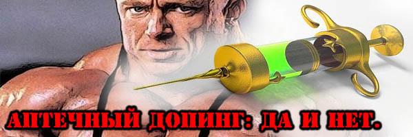 Аптечный ДОПИНГ: ДА и НЕТ - Денис Борисов