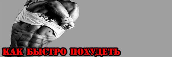 Как ПОХУДЕТЬ БЫСТРО - Денис Борисов