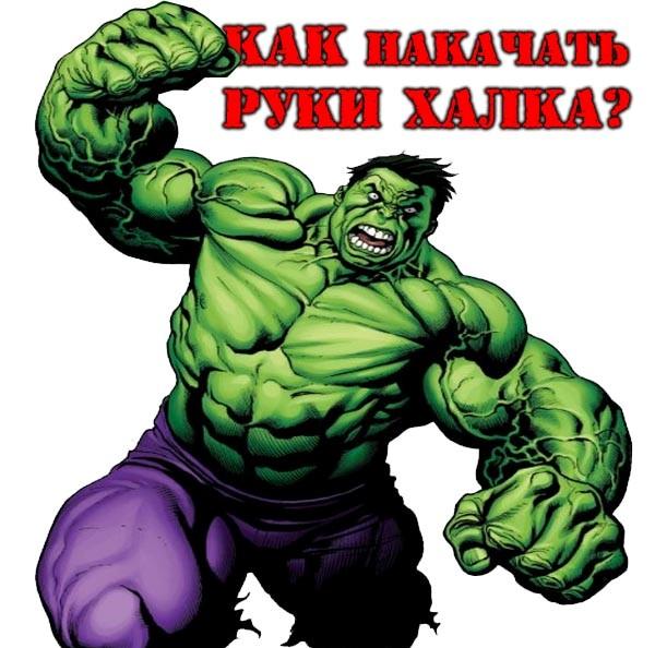 как накачать руки халка от Дениса Борисова