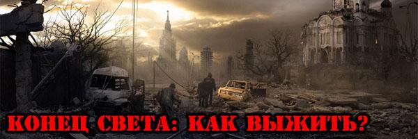 КОНЕЦ СВЕТА: как выжить? - Денис Борисов