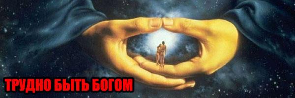 Трудно Быть Богом - Денис Борисов