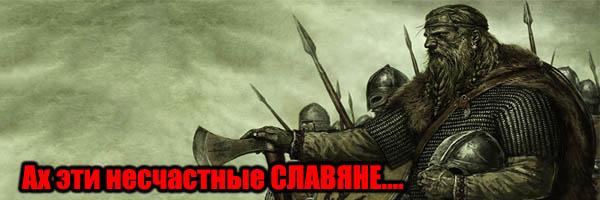 Ах, эти несчастные СЛАВЯНЕ - Денис Борисов