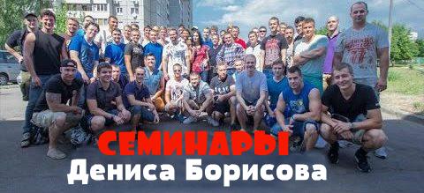 все семинары Дениса Борисова