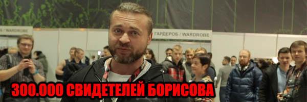 300.000 Свидетелей Борисова - Денис Борисов