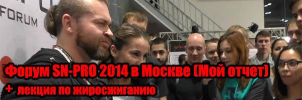 Форум SN-PRO 2014 г.Москва - Денис Борисов