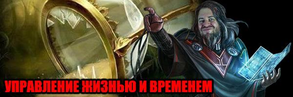 Управление Жизнью и Временем - Денис Борисов