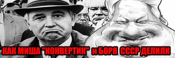 """Как Миша """"Конвертик"""" и Боря СССР ДЕЛИЛИ - Денис Борисов"""