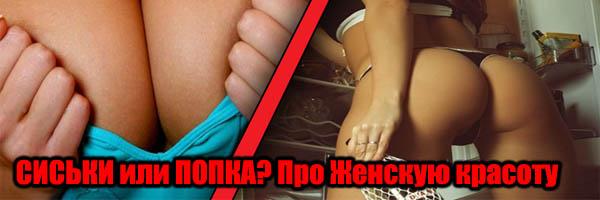 Сиски или Попка? Про Женскую Красоту - Денис Борисов
