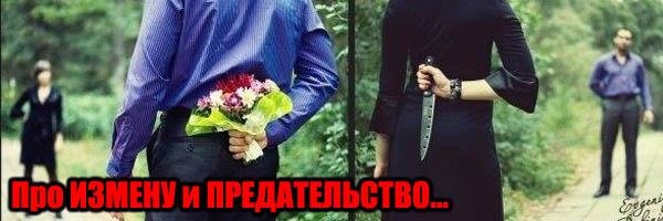 Про ИЗМЕНУ и ПРЕДАТЕЛЬСТВО - Денис Борисов