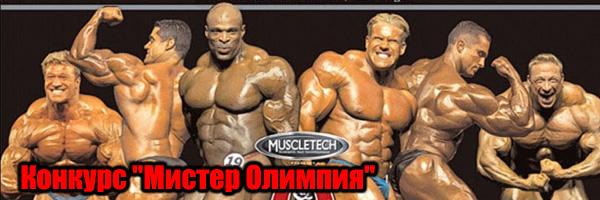 """Конкурс Мистер """"Олимпия""""  - Денис Борисов"""
