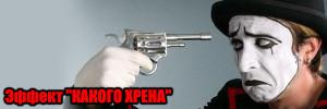 """Эффект """"Какого Хрена"""" - Денис Борисов"""