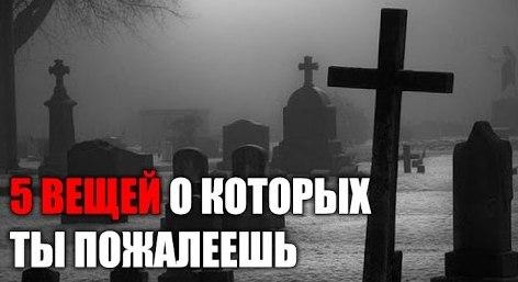 5 Вещей, О Которых Ты Пожалеешь Перед Смертью - Денис Борисов